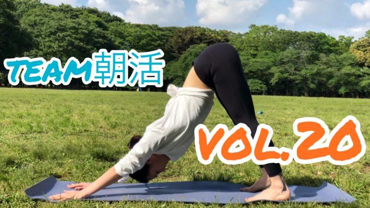 【10/11(日)】Team朝活 vol.20