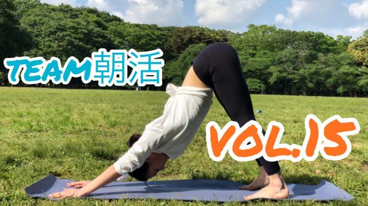 【Team朝活】relactive  vol.15【1/12】