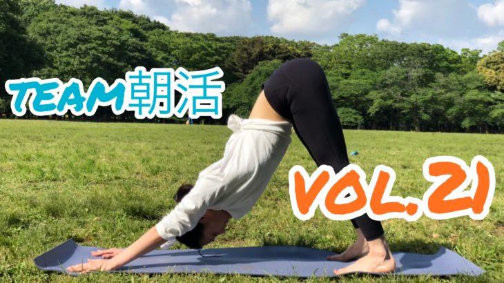 【11/8(日)】Team朝活 vol.21