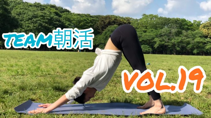 【9/13(日)】Team朝活 vol.19