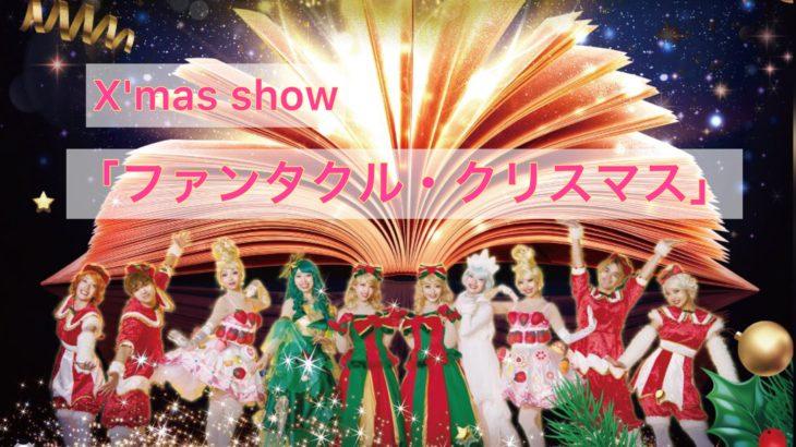 【12月出演舞台】ファンタクル・クリスマス by S.I.P.H 〜クリスマスのキセキ〜