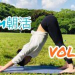 【1/10(日)】Team朝活 vol.23/YouTube練習会vol.2