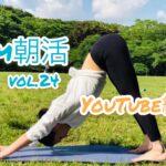 【2/14(日)】Team朝活 vol.24/YouTube練習会vol.3