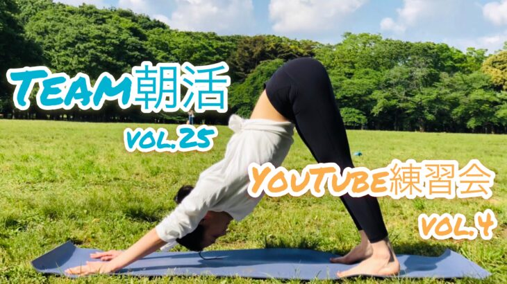 【3/14(日)】Team朝活 vol.25/YouTube練習会vol.4