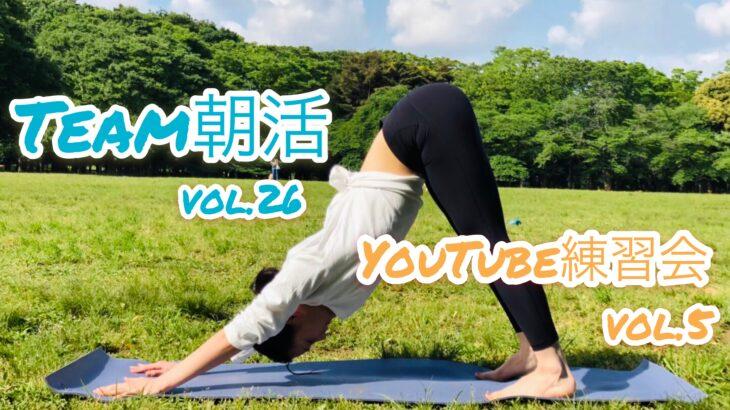 【4/4(日)】Team朝活 vol.26/YouTube練習会vol.5