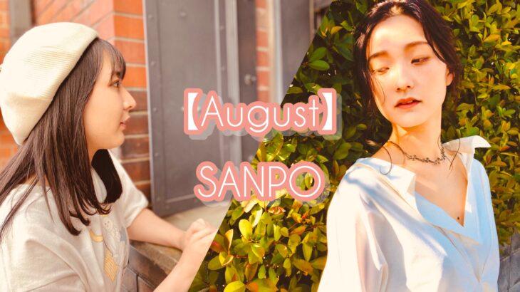 【8月】お散歩会〜コラボ〜