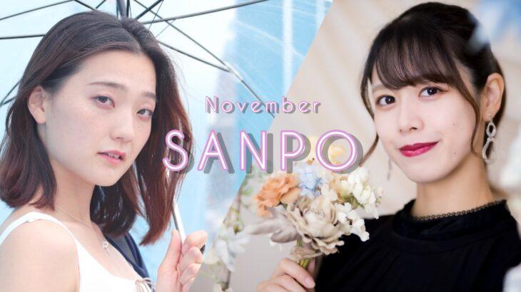 【11月】おさんぽ会コラボ